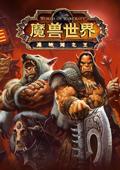 魔獸世界:德拉諾之王
